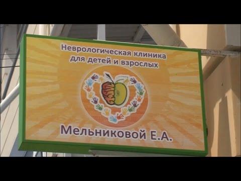 Лечение в Клинике Мельниковой Е..А.