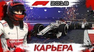 F1 2018 КАРЬЕРА #2 | ГОРЯЧИЙ ПЕСОК БАХРЕЙНА | КОНКУРС F1 | ИГРА ФОРМУЛА 1 2018