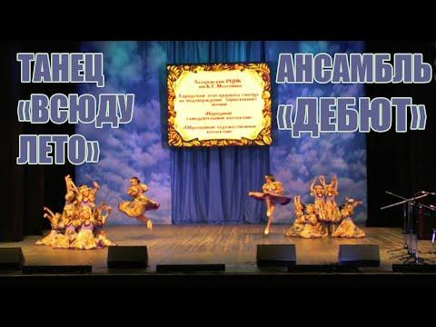 Современный танец «Всюду