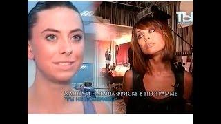 """Жанна и Наташа Фриске в программе """"Ты не поверишь"""""""