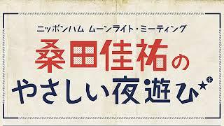 2019.01.19 ニッポンハム ムーンライト・ミーティング 桑田佳祐のやさしい夜遊び