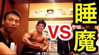 世界4位の男VS睡魔!! thumbnail