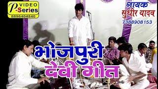 SUDHIR YADAV 8388908153   देवी गीत