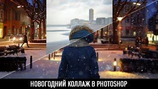 Новогодний коллаж в photoshop