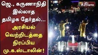 Jayalalithaa Death Probe...