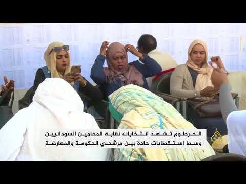 انتخابات نقابة المحامين السودانيين.. استقطاب حاد بين الحكومة والمعارضة