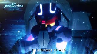 THE IRREGULAR AT MAGIC HIGH SCHOOL THE MOVIE: THE GIRL WHO SUMMONS THE STARS TRAILER