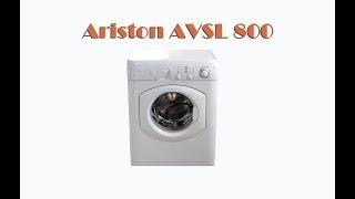 Ariston AVSL 800 не включается, не стирает, не наливает воду!