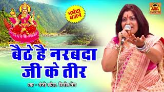 Navratri Bhajan 2018 | बैठे है नरबदा जी के तीर | Narmada Mata Bhajan | Sanjo Baghel, Vinod Sen