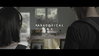 Paradoxical《時光》電影預告片 Official Trailer