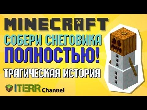видео: Minecraft. Новый моб - правильный снеговик.
