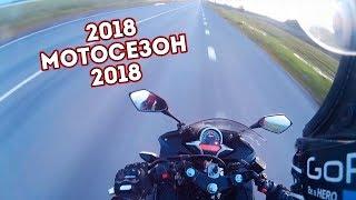 МОТОСЕЗОН 2018 | MOTO SEASON 2018 [Honda CBR 250R]