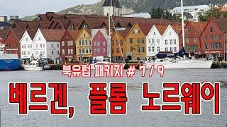 플롬, 베르겐 노르웨이 (북유럽 여행 패키지  #7 /…