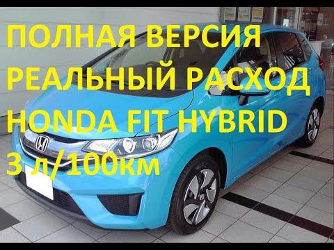 ПОЛНАЯ ВЕРСИЯ, Реальный расход топлива HONDA FIT HYBRID GP5, 92 бензин