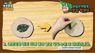 인천i유치원-유아교육진흥원-꼬마공방도예체험 체험연계활동
