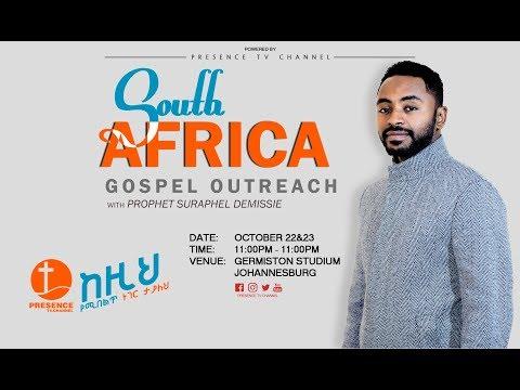 Presence Tv Channel(ተደረገልኝ!!)Oct 17 ,2017 With Prophet Suraphel Demissie