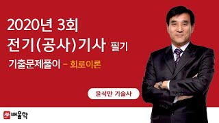 [전기기사/전기공사기사 필기] 2020년 3회 필기 기…