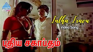 Puthiya Sagaptham Tamil Movie Songs | Intha Iravu Video Song | Vijayakanth | Ambika | Gangai Amaran