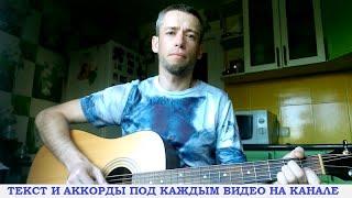 Марина Клещева - Девочка (гитара аккорды, кавер дд)