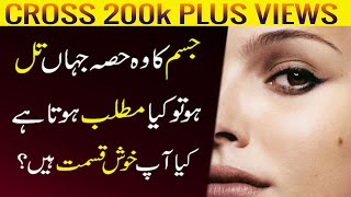Video Jism par Til (Moles) Ka Kiya Matlab hota hai | Meaning of Moles on Body in urdu download MP3, 3GP, MP4, WEBM, AVI, FLV April 2018