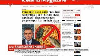 Нелюбов президента Ісландії до гавайської піци спричинила міжнародний скандал