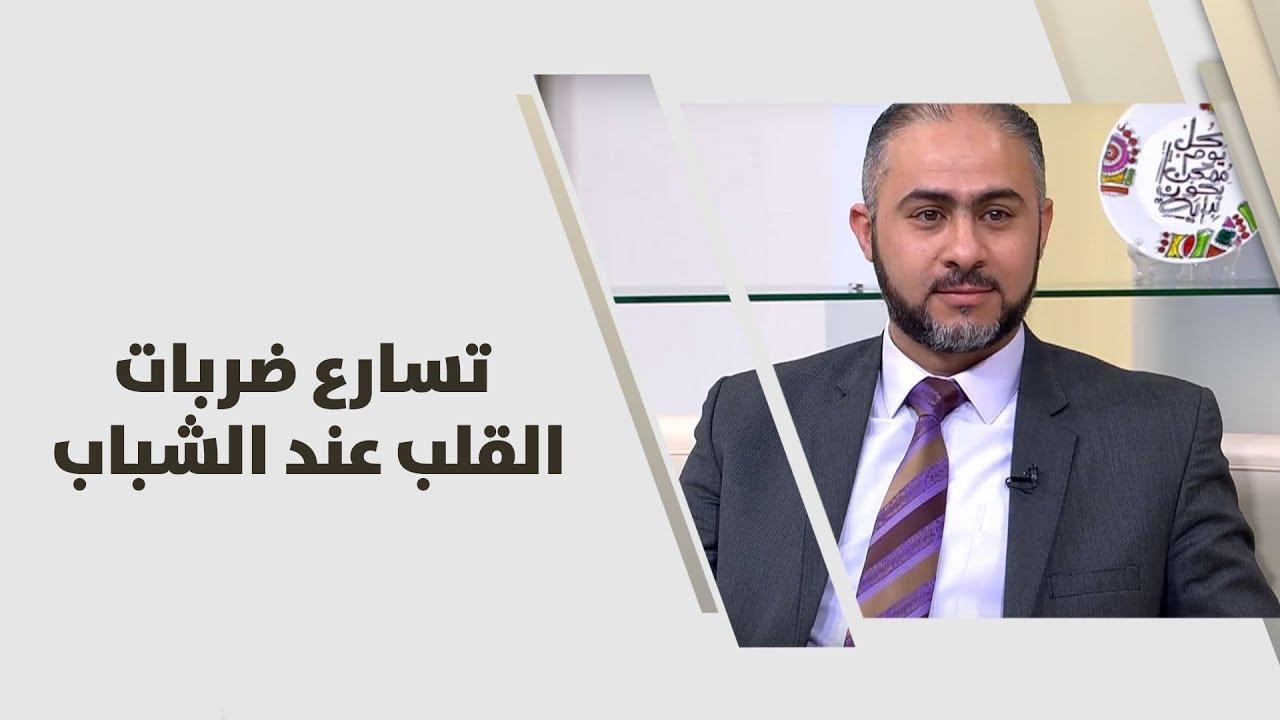 د. مالك الجمزاوي - تسارع ضربات القلب عند الشباب - طب وصحة