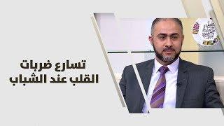 د. مالك الجمزاوي - تسارع ضربات القلب عند الشباب