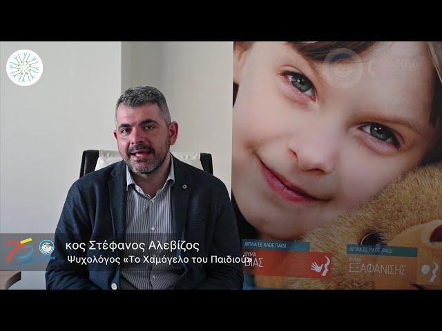 ΣΥΝΕΝΤΕΥΞΗ | «Μένει Μυστικό»... ο nevronas.gr συναντά «Το Χαμόγελο του Παιδιού»