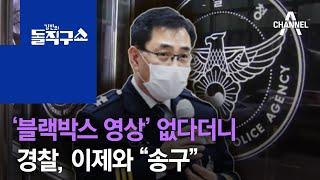 """'이용구 블랙박스 영상' 없다더니…경찰, 이제와 """"송구…"""