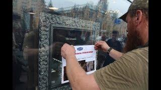 У Києві націоналісти обклеїли плакатами ювелірний магазин Zarina