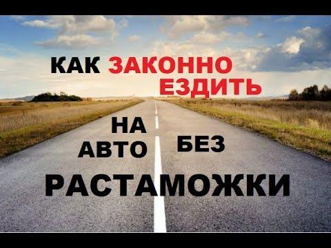 Как ЗАКОННО ездить на Авто Без Растаможки в Украине!