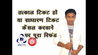 IRCTC TDR FILE PROCESS ll रेलवे में TDR FILE कैसे करे