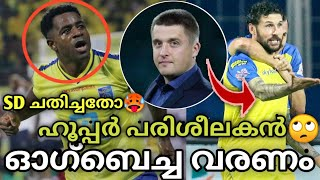 ഓഗ്‌ബെച്ച വരണം💥|kerala blasters latest transfer news and updates|kbfc|Die hard kbfcian