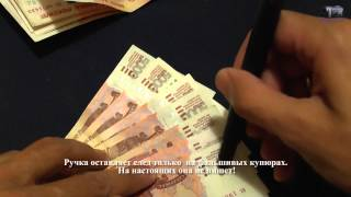 видео Купить детектор банкнот, валют, денежных купюр, машинка-аппарат для проверки подлинности денег