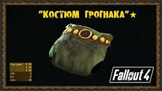 Fallout 4 - Уникальная броня Костюм грогнака