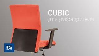 Обзор кресла для персонала Cubic