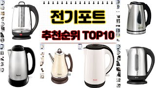 전기포트 추천 비교 순위 가성비 인기 구매 TOP 10