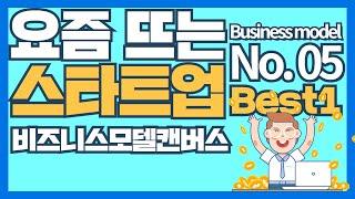 사업아이템 파헤치기 - 챌린저스(비즈니스모델 캔버스)