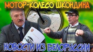 Мотор-колесо Шкондина. Новости из Белоруссии.