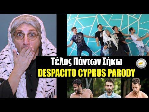 Τέλος Πάντων Σήκω   Despacito Cyprus Parody ✔