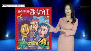 [연극이야기] 라이어 by 최희수 아나운서