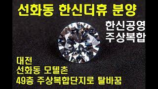 대전 선화동 한신공영 한신더휴 주상복합아파트 12월 분…