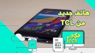 هاتف جديد من TCL