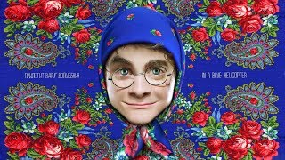 Россия в ''Гарри Поттере'' ϟ Школа Колдовстворец