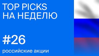 TOP PICKS #26 | Российские акции - фавориты на неделю