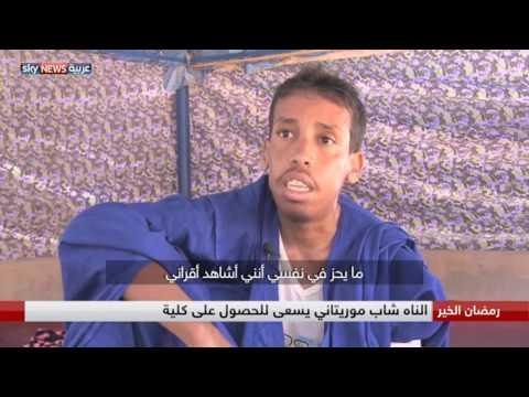 الناه شاب موريتاني يسعى للحصول على كلية