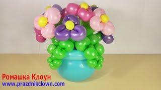 ЦВЕТЫ ИЗ ШАРИКОВ фиалки в горшке Balloon Flower Bouquet TUTORIAL