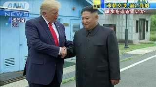 米朝交渉前にミサイル 米に最大限譲歩を迫る狙いか(19/10/02)