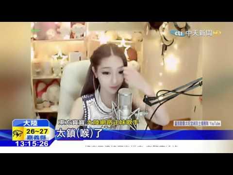 20160424中天新聞 陸用語「嚇死寶寶了」暴紅 熱潮吹進台灣