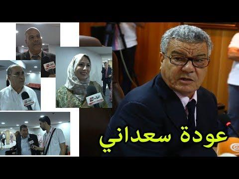 """صحفي""""البلاد"""" يسأل نواب الأفلان عن عودة عمار سعداني إلى واجهة الحزب؟.. شاهدوا ماذا قالوا:"""